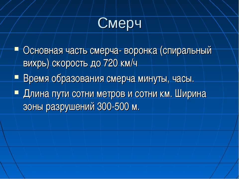Смерч Основная часть смерча- воронка (спиральный вихрь) скорость до 720 км/ч ...