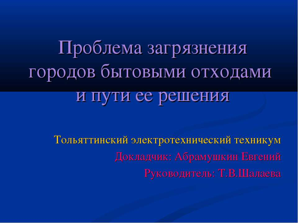 Проблема загрязнения городов бытовыми отходами и пути ее решения Тольяттински...