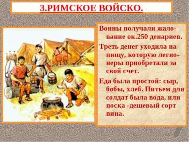 Воины получали жало- вание ок.250 денариев. Треть денег уходила на пищу, кото...