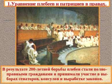 В результате 200-летней борьбы плебеи стали полно-правными гражданами и прини...