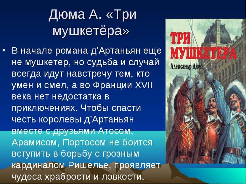 Дюма А. «Три мушкетёра» В начале романа д'Артаньян еще не мушкетер, но судьба...
