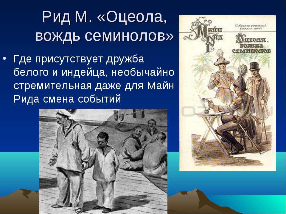 Рид М. «Оцеола, вождь семинолов» Где присутствует дружба белого и индейца, не...
