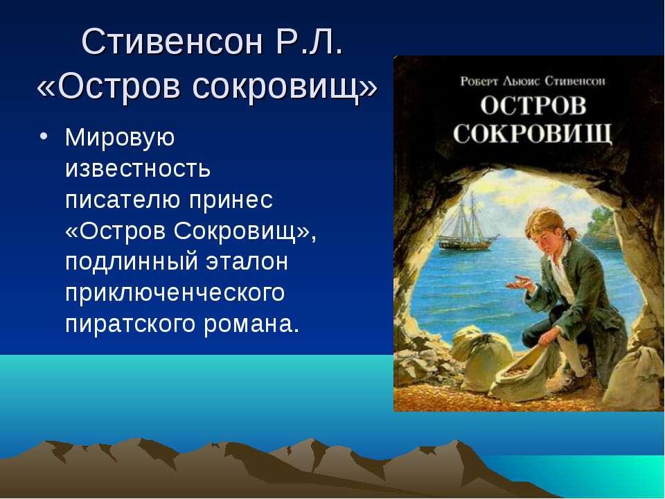 Стивенсон Р.Л. «Остров сокровищ» Мировую известность писателю принес «Остров ...