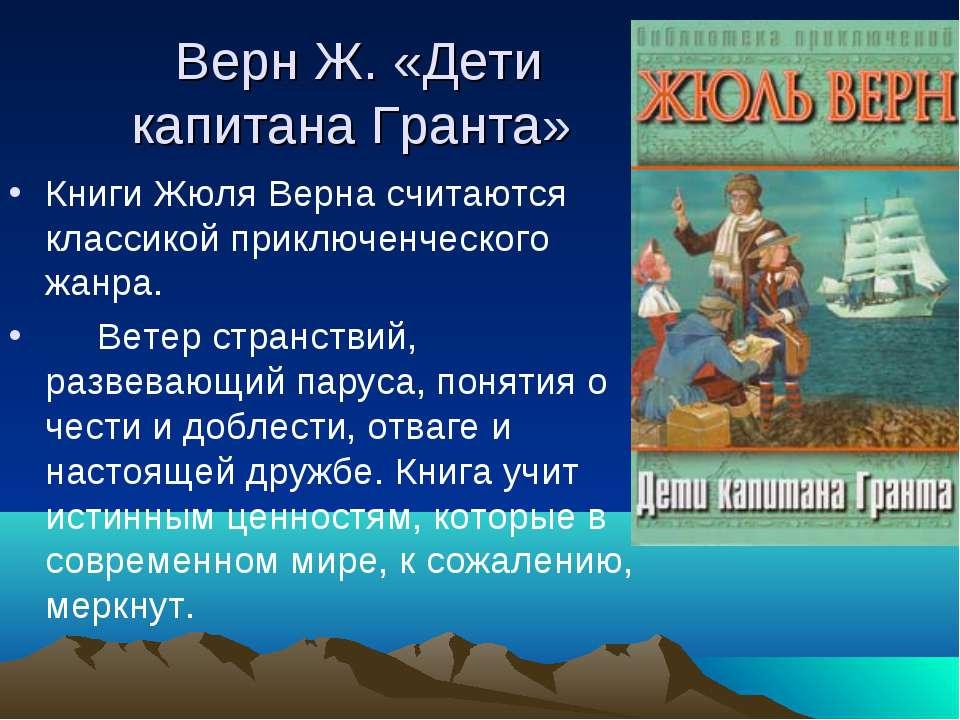 Верн Ж. «Дети капитана Гранта» Книги Жюля Верна считаются классикой приключен...