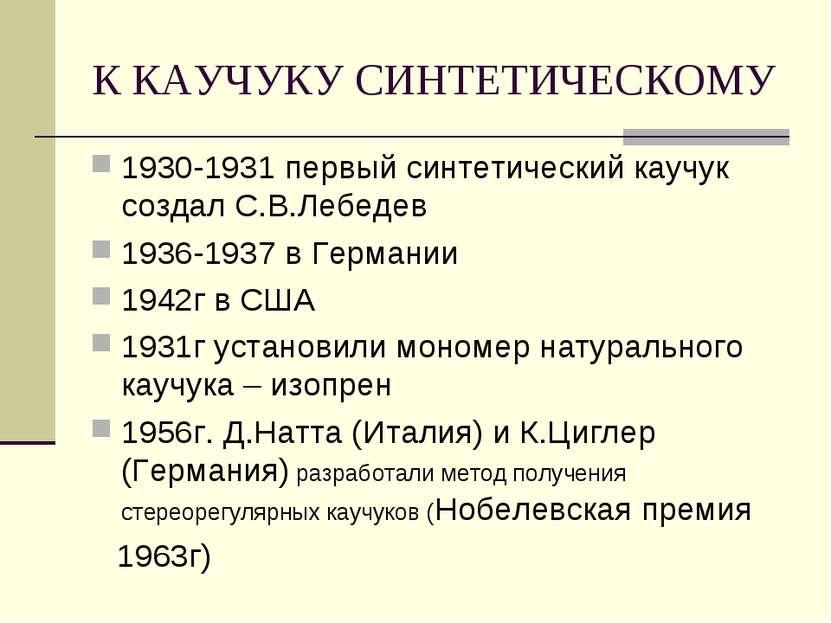 К КАУЧУКУ СИНТЕТИЧЕСКОМУ 1930-1931 первый синтетический каучук создал С.В.Леб...