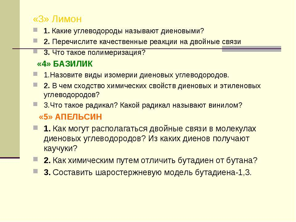«3» Лимон 1. Какие углеводороды называют диеновыми? 2. Перечислите качественн...