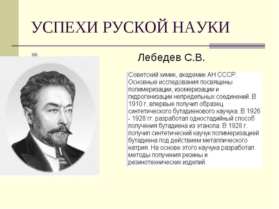 УСПЕХИ РУСКОЙ НАУКИ Лебедев С.В.