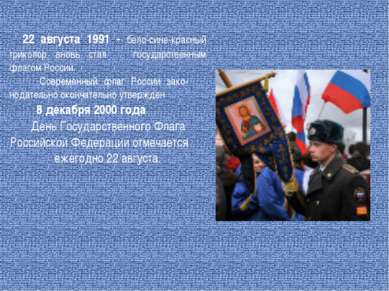 22 августа 1991 - бело-сине-красный триколор вновь стал государственным флаго...