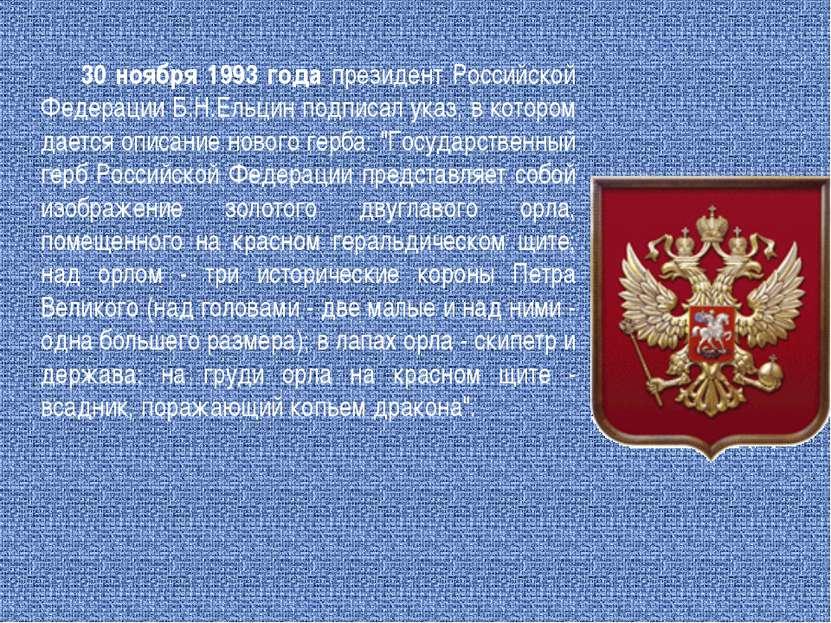 30 ноября 1993 года президент Российской Федерации Б.Н.Ельцин подписал указ, ...