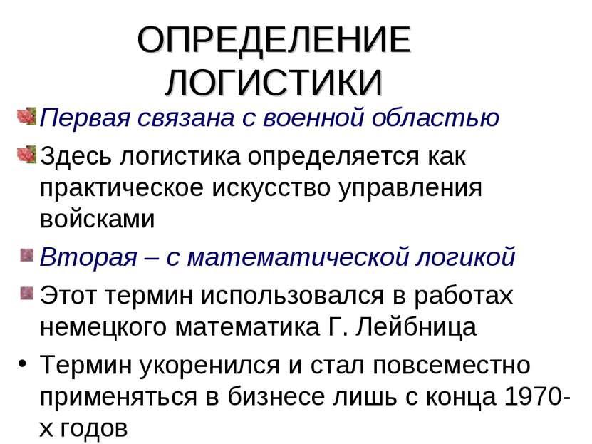 ОПРЕДЕЛЕНИЕ ЛОГИСТИКИ Первая связана с военной областью Здесь логистика опред...