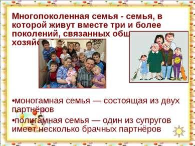Многопоколенная семья - семья, в которой живут вместе три и более поколений, ...