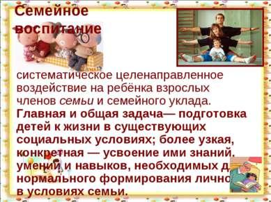Семейное воспитание систематическое целенаправленное воздействие на ребёнка в...