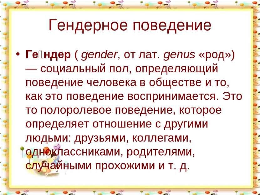 Гендерное поведение Ге ндер(gender, отлат.genus«род») — социальныйпол, ...