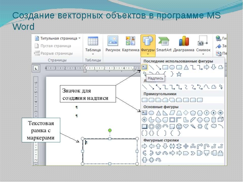 Создание векторных объектов в программе MS Word Текстовая рамка с маркерами З...
