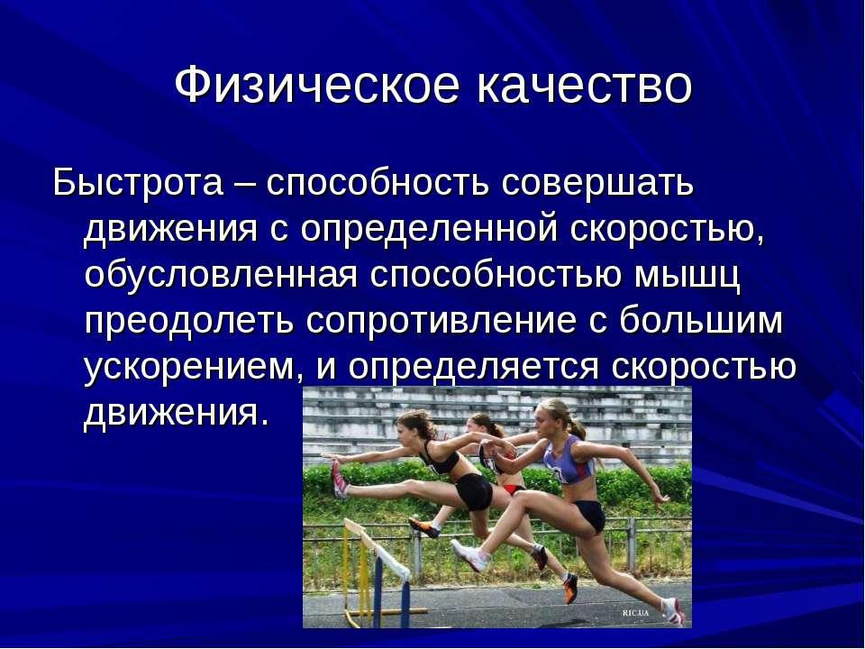 Физическое качество Быстрота – способность совершать движения с определенной ...