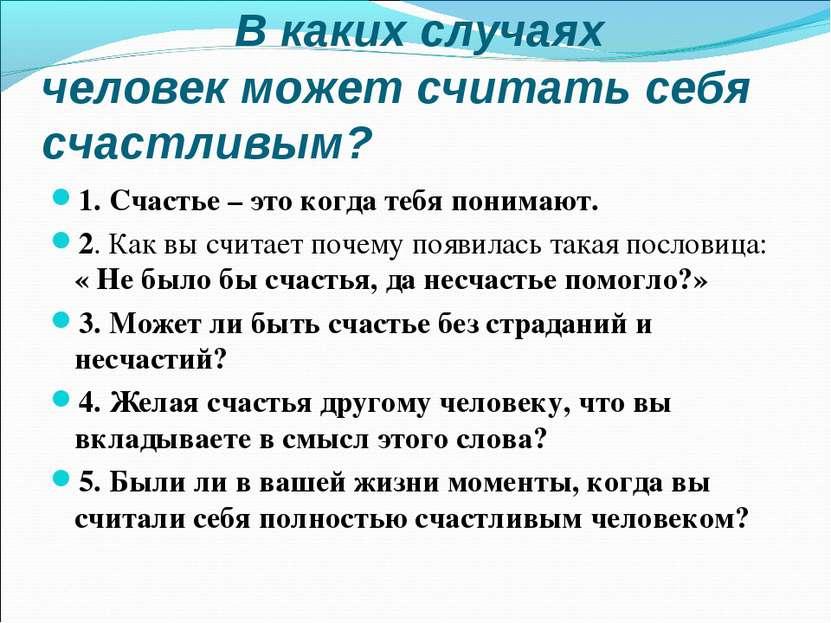 В каких случаях человек может считать себя счастливым? 1. Счастье – это когда...