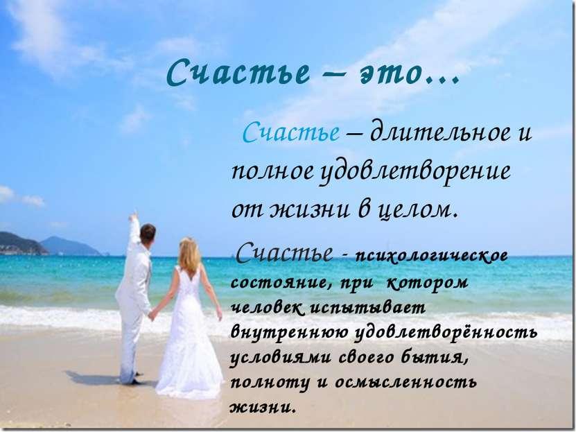 Счастье – это… Счастье – длительное и полное удовлетворение от жизни в целом....