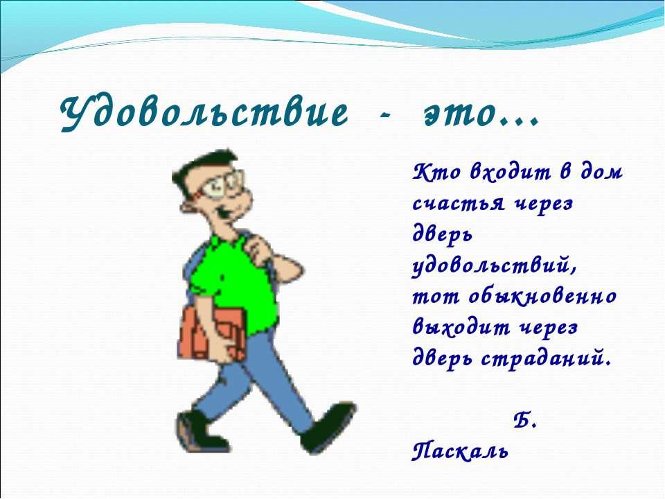 Удовольствие - это… Кто входит в дом счастья через дверь удовольствий, тот об...