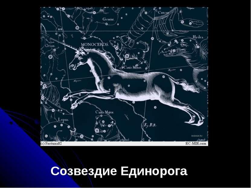 Созвездие Единорога