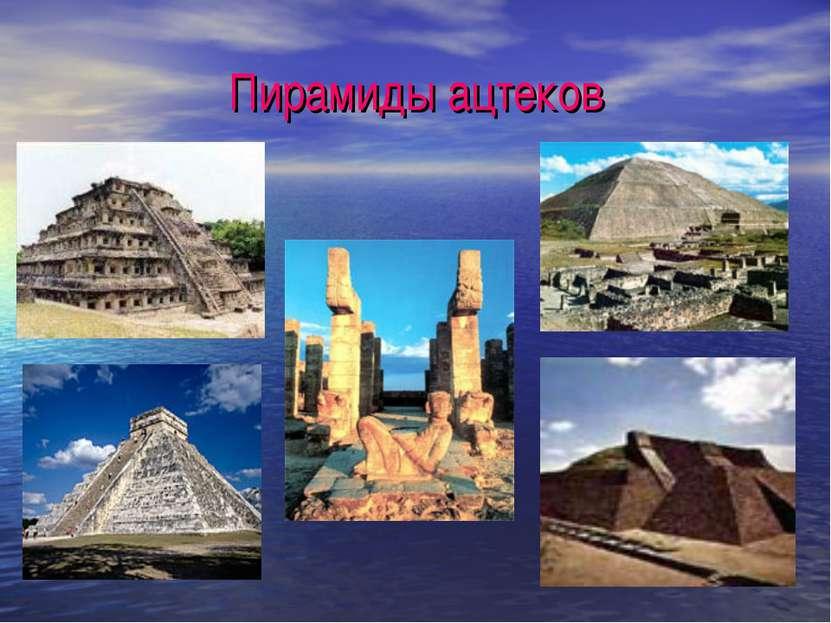 Пирамиды ацтеков