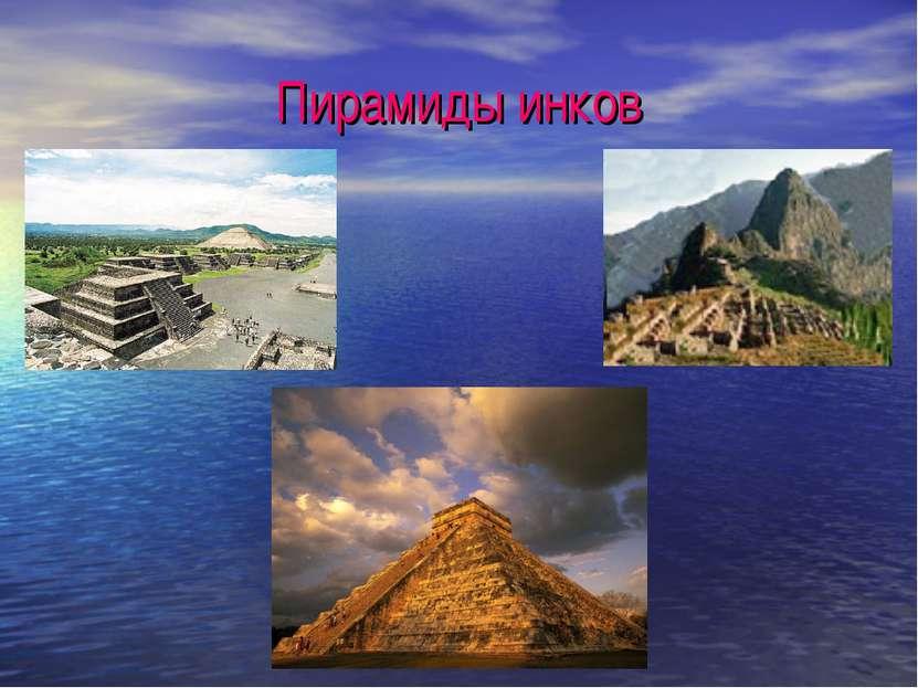 Пирамиды инков