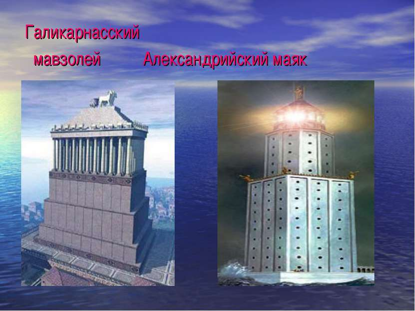 Галикарнасский мавзолей Александрийский маяк