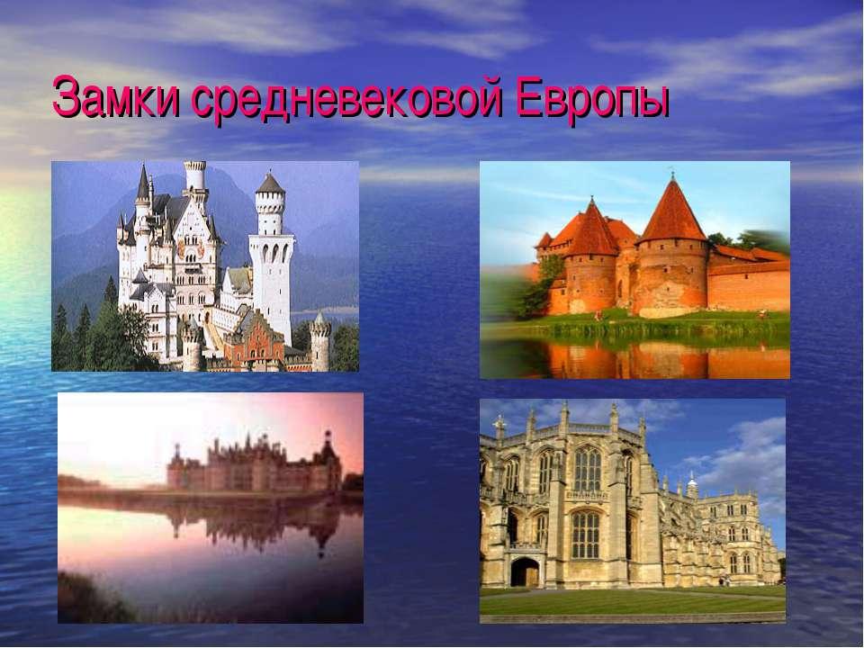 Замки средневековой Европы