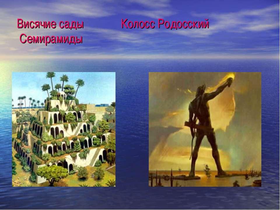 Висячие сады Колосс Родосский Семирамиды