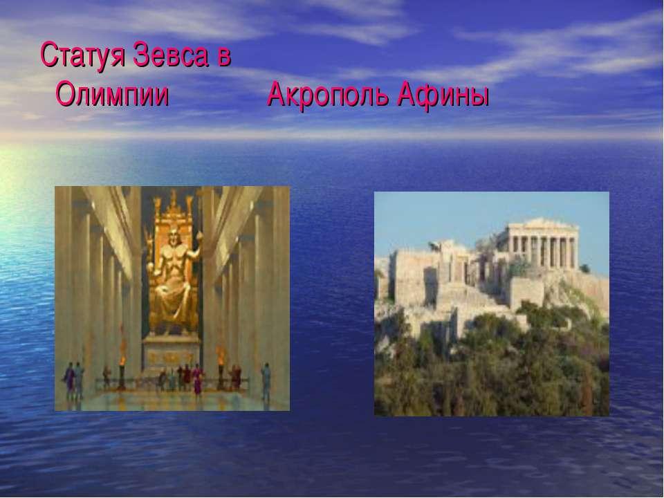 Статуя Зевса в Олимпии Акрополь Афины