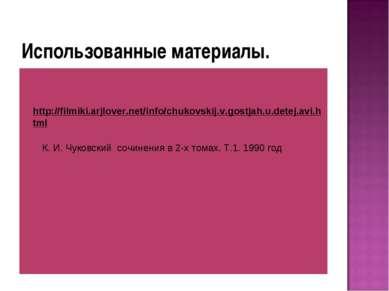 Использованные материалы. http://logoportal.ru/razvitie-yazyikovogo-analiza-i...