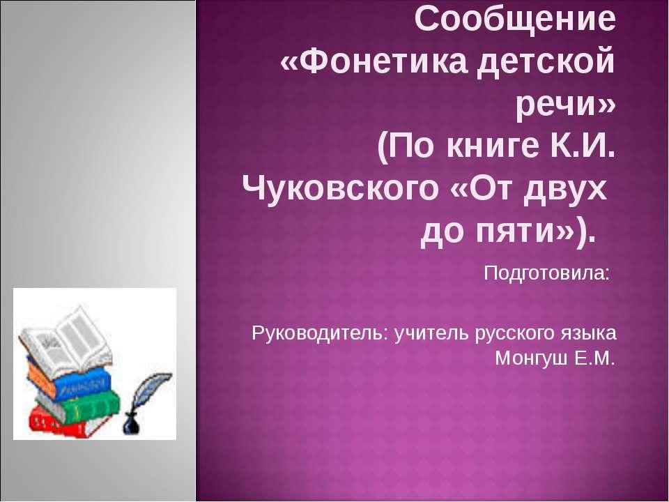 Сообщение «Фонетика детской речи» (По книге К.И. Чуковского «От двух до пяти»...