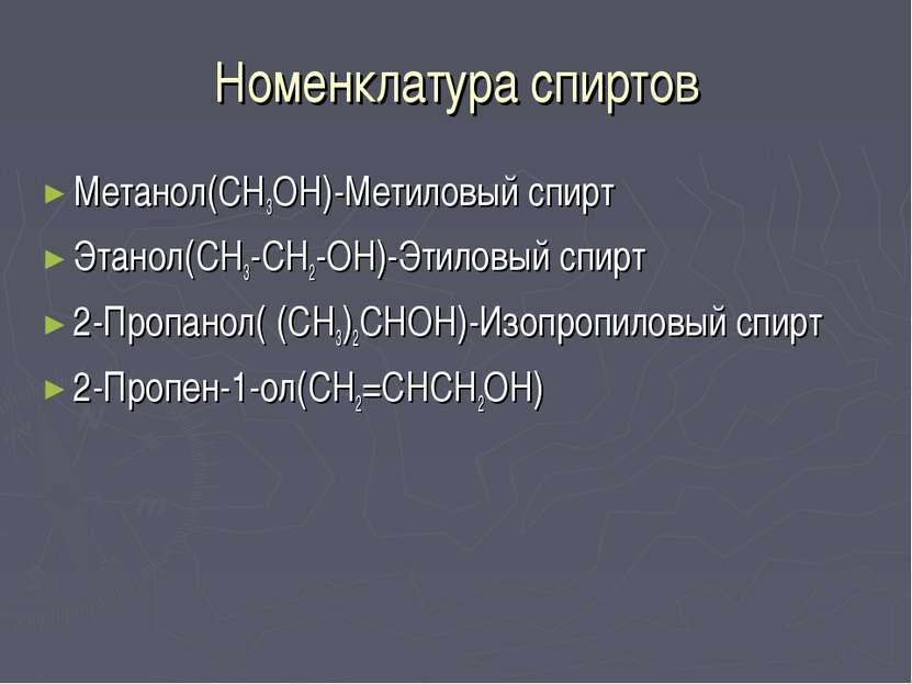 Номенклатура спиртов Метанол(CH3OH)-Метиловый спирт Этанол(CH3-CH2-OH)-Этилов...