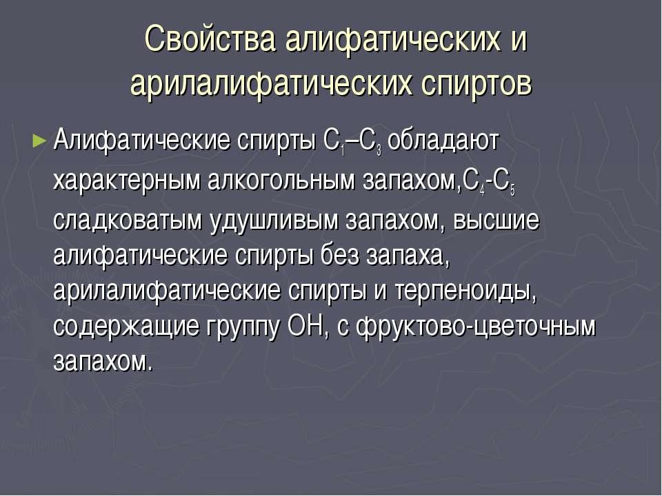 Свойства алифатических и арилалифатических спиртов Алифатические спирты С1–С3...