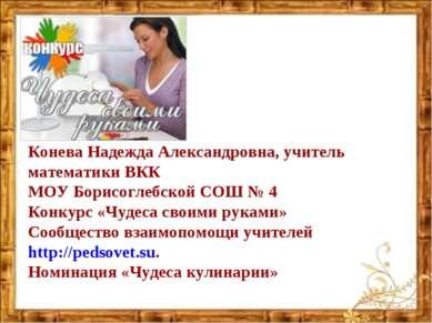 Конева Надежда Александровна, учитель математики ВКК МОУ Борисоглебской СОШ №...