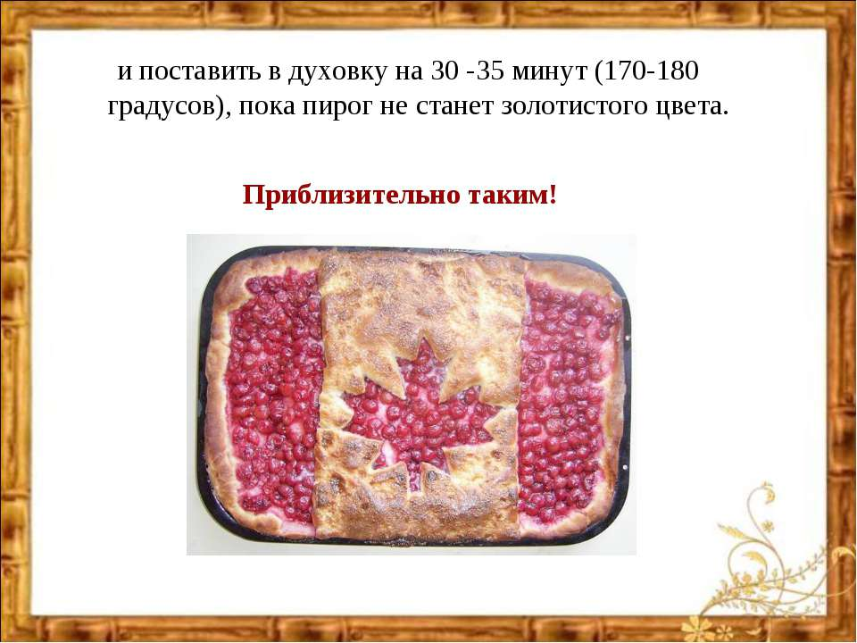 и поставить в духовку на 30 -35 минут (170-180 градусов), пока пирог не стане...