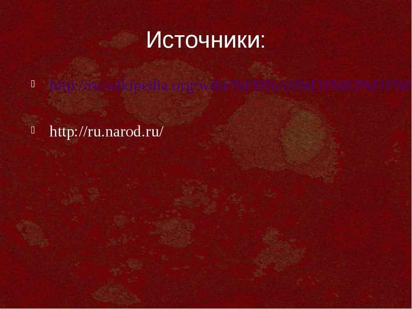 Источники: http://ru.wikipedia.org/wiki/%D0%A0%D1%83%D1%81%D1%81%D0%BA%D0%B0%...