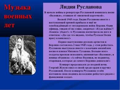Музыка военных лет Лидия Русланова В начале войны в репертуаре Руслановой поя...