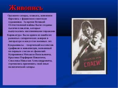 Оружием сатиры, плаката, живописи боролись с фашизмом советские художники. За...