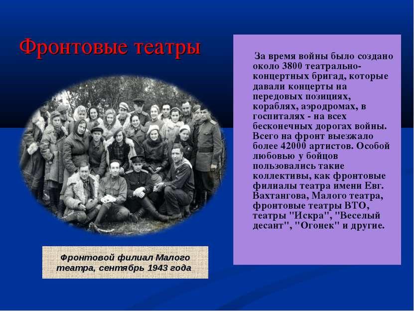 Фронтовые театры За время войны было создано около 3800 театрально-концертны...