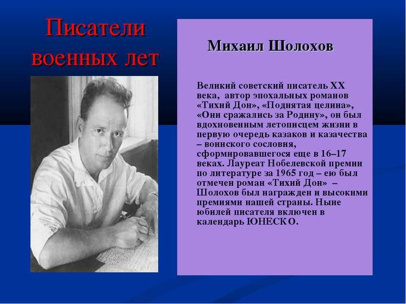 Писатели военных лет Михаил Шолохов Великий советский писатель ХХ века, авто...