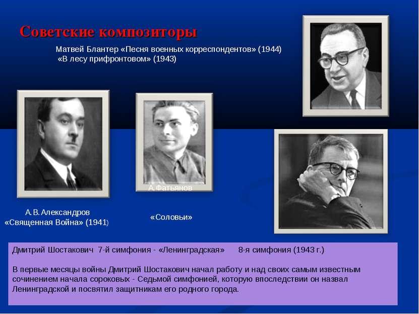 Советские композиторы А.В.Александров «Священная Война» (1941) Матвей Блантер...