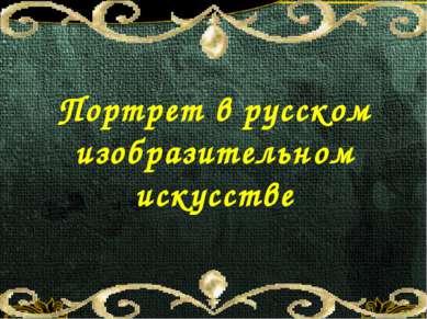 Портрет в русском изобразительном искусстве