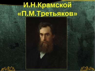 И.Н.Крамской «П.М.Третьяков»