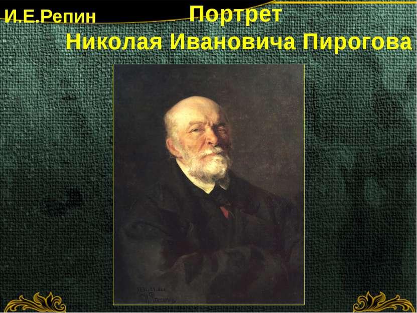 Портрет Николая Ивановича Пирогова И.Е.Репин