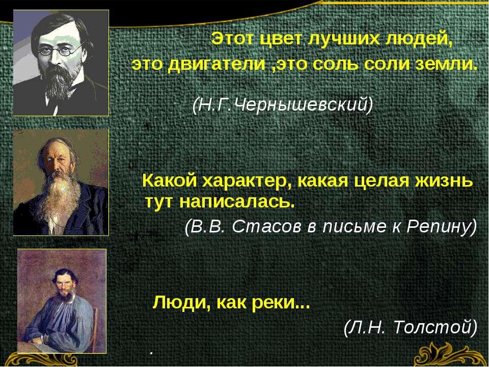 Этот цвет лучших людей, это двигатели ,это соль соли земли. (H.Г.Чернышевский...