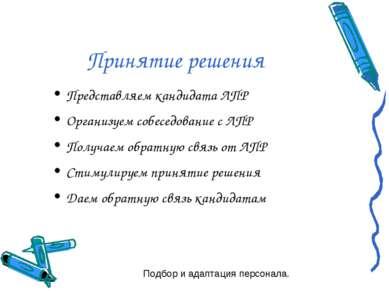 Принятие решения Представляем кандидата ЛПР Организуем собеседование с ЛПР По...