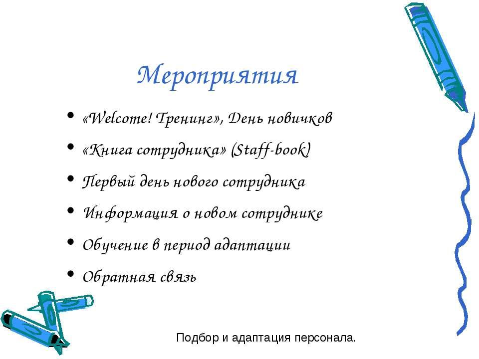 Мероприятия «Welcome! Тренинг», День новичков «Книга сотрудника» (Staff-book)...