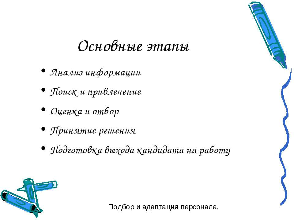 Основные этапы Анализ информации Поиск и привлечение Оценка и отбор Принятие ...