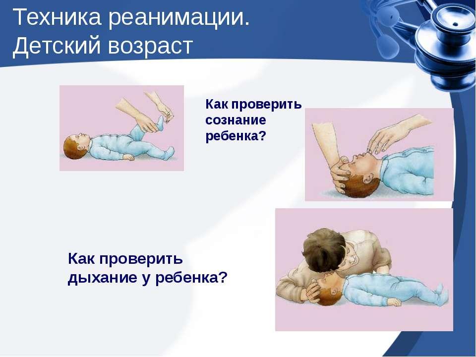 Техника реанимации. Детский возраст Как проверить сознание ребенка? Как прове...