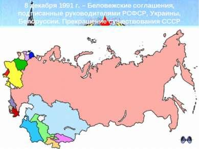 8 декабря 1991 г. – Беловежские соглашения, подписанные руководителями РСФСР,...